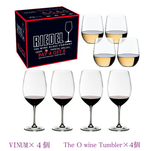 RIEDEL GRAPE VARIETAL SPECIFIC PAY 4 GET 8GIFT WITH PURCHASE EIGHT PIECE SETリーデル ヴィノム VINUM×4個 The O wine Tumbler×4個【smtb-ms】05600993