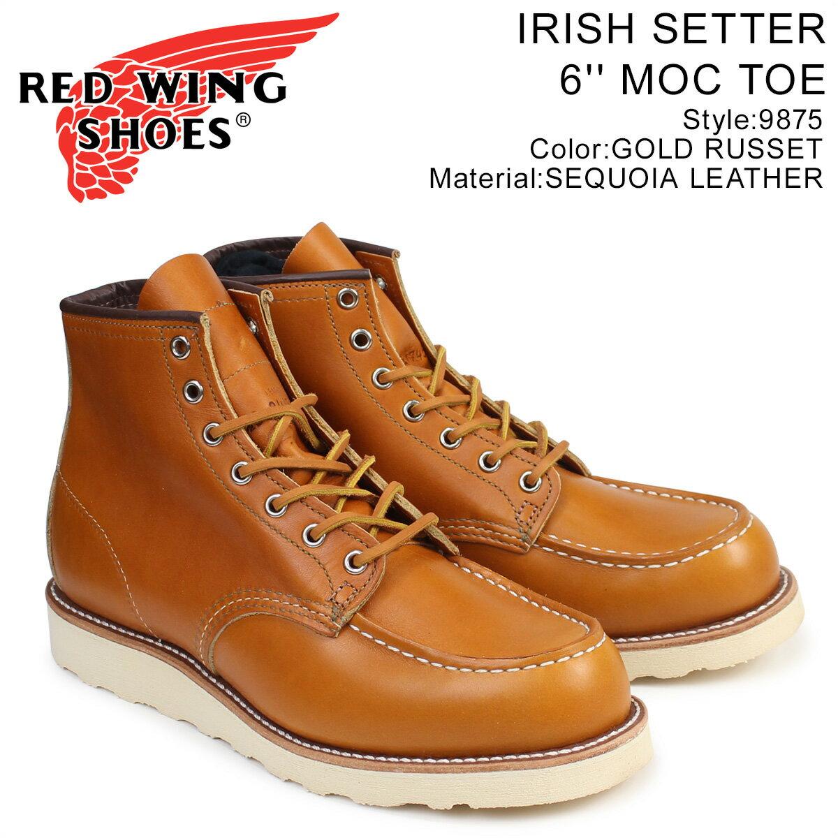 RED WING レッドウィング アイリッシュセッター ブーツ  IRISH SETTER 6INCH MOC TOE 6インチ Dワイズ 9875 レッドウイング メンズ ブラウン [8/2 新入荷] [178]