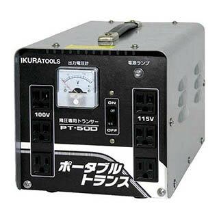 育良 ポータブルトランス(降圧器)(50212) PT-50D