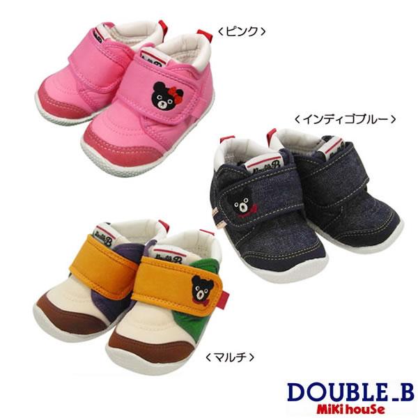 ダブルB(ミキハウス) ファーストベビーシューズ(日本製 靴)(送料無料)