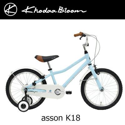 2018年モデル 自転車 18インチ お洒落 幼児用 子供用 幼児車 子供車 asson K18