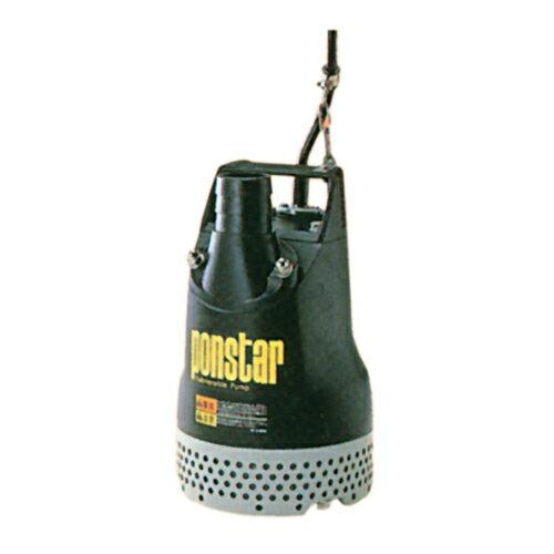 ポンスター 汚水用(土木用)水中ポンプ PX-550 50HZ