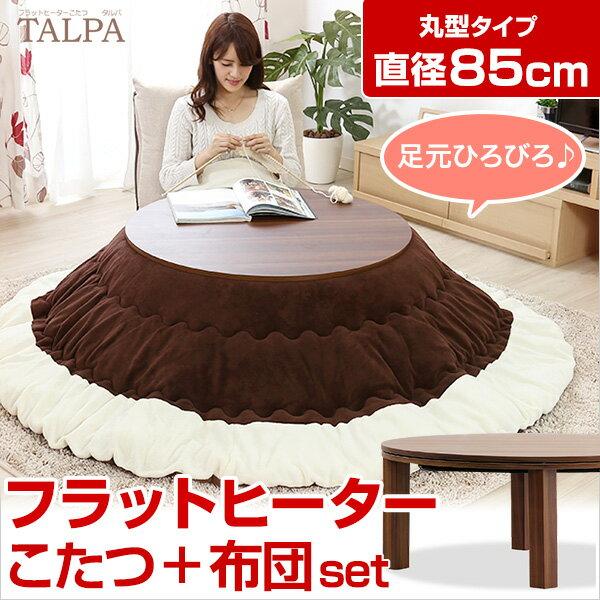 丸テーブル こたつ 布団【-Talpa-タルパ 丸型・85cm幅】(コタツ丸テーブル+こたつ掛布団のセット)