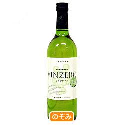 【送料無料】(株)アルプス VINZERO(ヴァンジーロ)白720ml瓶×12本入 ※北海道・沖縄は別途送料が必要。
