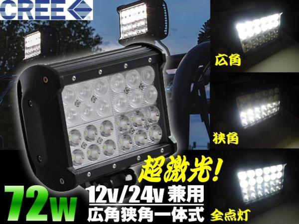 大人もOK 12V・24V兼用/爆裂72W!CREE製 広角狭角LEDワークライト・作業灯・投光器/船舶・レッカー・トラックに!