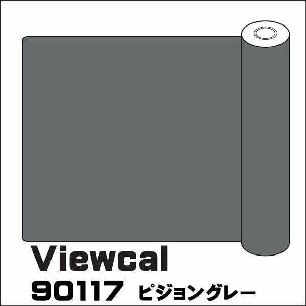 Viewcal ビューカル 1010mm×10M VC90117 ピジョングレー 長期屋外用シート