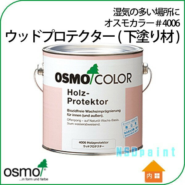 オスモカラー #4006 ウッドプロテクター 下塗り剤 透明 10L 1缶【送料無料】