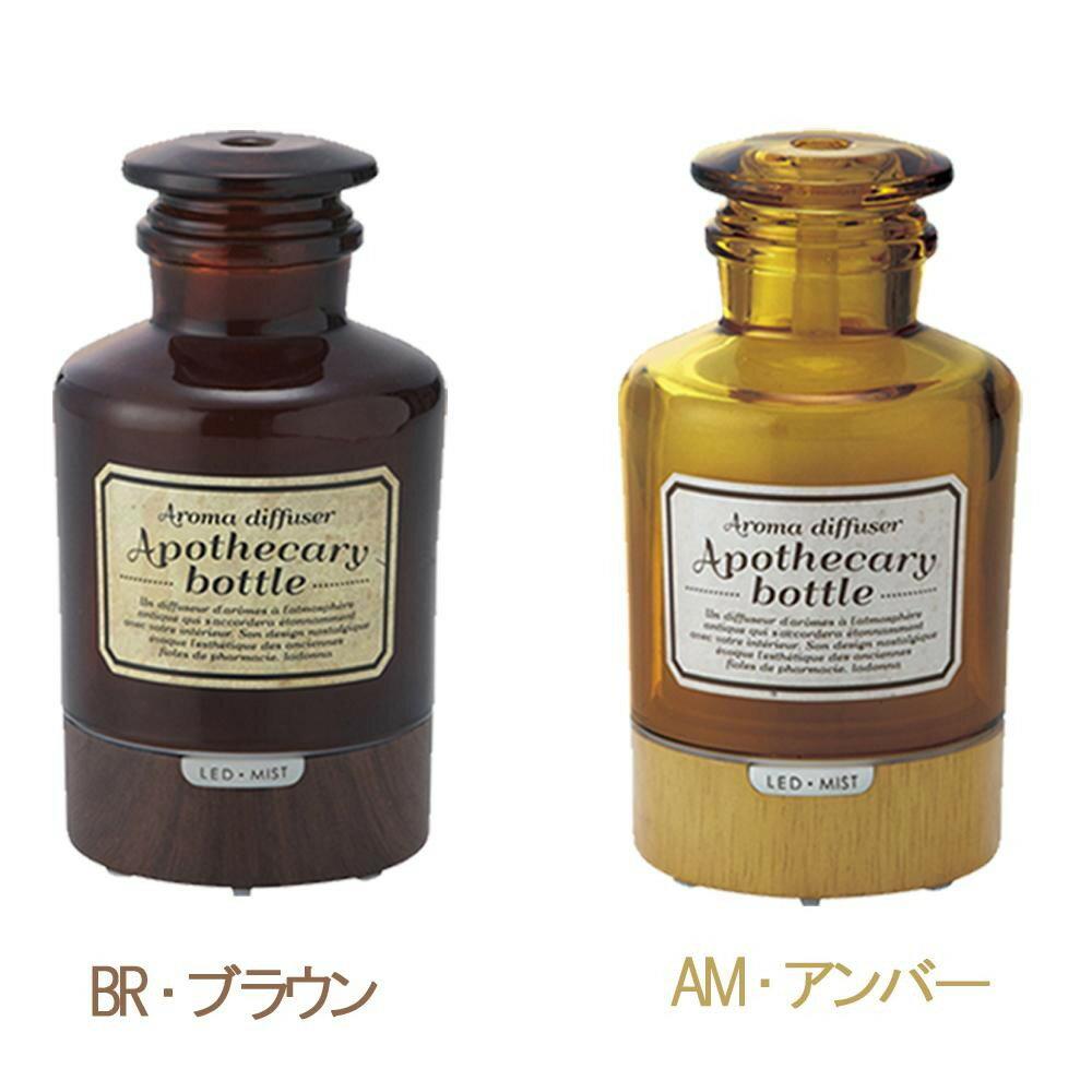 【後払も可】ミスト式アロマディフューザー アポセカリーボトル ADF21-ABa1b