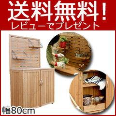 【パネル付き収納庫 80 YB-202NW80】■送料無料■ ガーデニング 物置 ガーデンストッカー 木製収納庫 ウッドボックス おしゃれ