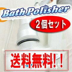 【充電式 バスポリッシャー TU-890】2個の通販【送料無料】