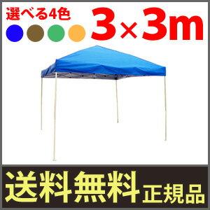 ワンタッチテント ■送料無料・収納袋付■【タープテント AF3X3】 アウトドアテント キャンプテント イベントテント 3m×3m 防水 軽量 大型テント ビッグサイズ