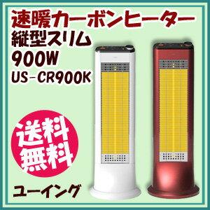 ユーイング 速暖カーボンヒーター 縦型スリム 900W US-CR900K 【送料無料・代引料無料】 [縦型 電気ストーブ スリムカーボンヒーター 遠赤外線 電気ヒーター タイマー付き]