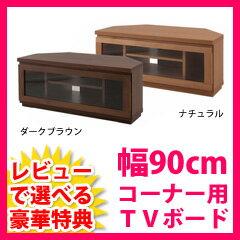 コーナーTVボード ・ コーナーTV台 [天然木 アルダー 幅約90cm]【送料無料】
