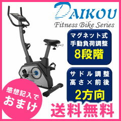 フィットネス バイク 自転車運動 【送料無料・保証付】【ダイコウ フィットネスバイク DK-1220UH】 室内 トレーニング フィットネスバイク