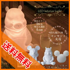 \ページ限定・マジッククロス付/ ディズニー LEDインテリアライト Lig355 ★送料無料★ [ミッキーマウス 照明 据置 コードレス チェンジカラー 16色]