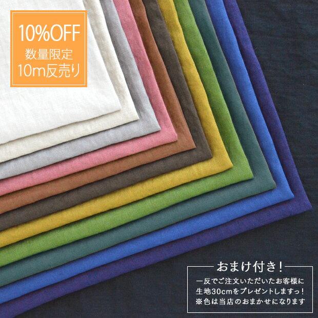 全12色 麻100% リネンキャンバス【反売り 18,000円/10m】【おまけ付き♪】