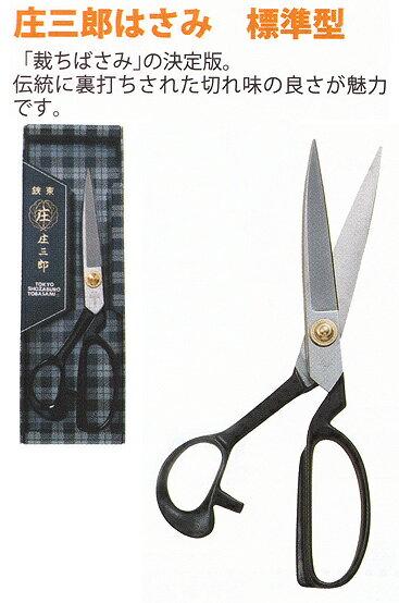 庄三郎はさみ標準型(28cm)【RCP】