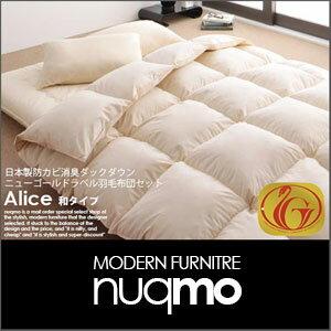 ニューゴールドラベル羽毛布団8点セット Alice【アリーチェ】和タイプ セミダブル
