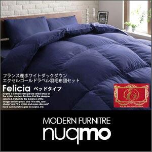 エクセルゴールドラベル羽毛布団8点セット Felicia【フェリシア】ベッドタイプ シングル