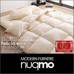 エクセルゴールドラベル羽毛布団8点セット Felicia【フェリシア】和タイプ シングル