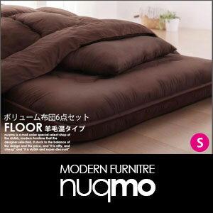 ボリューム布団6点セット FLOOR【フロア】羊毛混タイプ シングル
