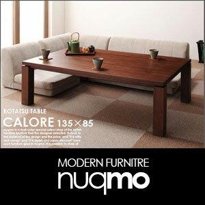 和モダンデザインこたつテーブル CALORE【カローレ】長方形(135×85)