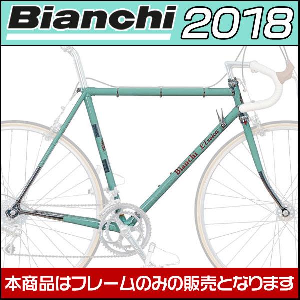 ビアンキ 2018年モデル L' EROICA FRAME SET(エロイカ フレームセット)【ロードフレーム】【Bianchi】