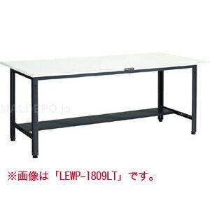 LEW型 軽量作業台(間口1800mm) 下棚1枚付 リノリューム張天板 LEWR-1800LT