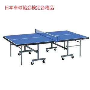 卓球台SR22F 日本卓球協会検定合格品