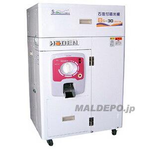 【OMシリーズ】単相550Wモータ搭載 玄米用/一回通型石抜精米機(30kg) BS-30-550TK