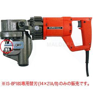 パンチャーIS-BP18S専用 長穴替刃 14×21mm