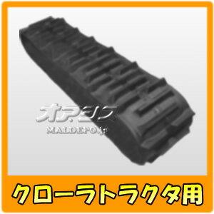 クボタパワクロ専用 クローラトラクタ用 ゴムクローラー 420*90*38 パターンOC