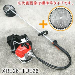 背負式刈払機(草刈機) XRE26-TUE26 標準竿 25.6cc プレゼント付