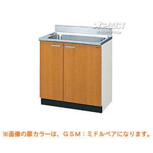 【GSシリーズ】木製キャビネットキッチン 流し台 間口75