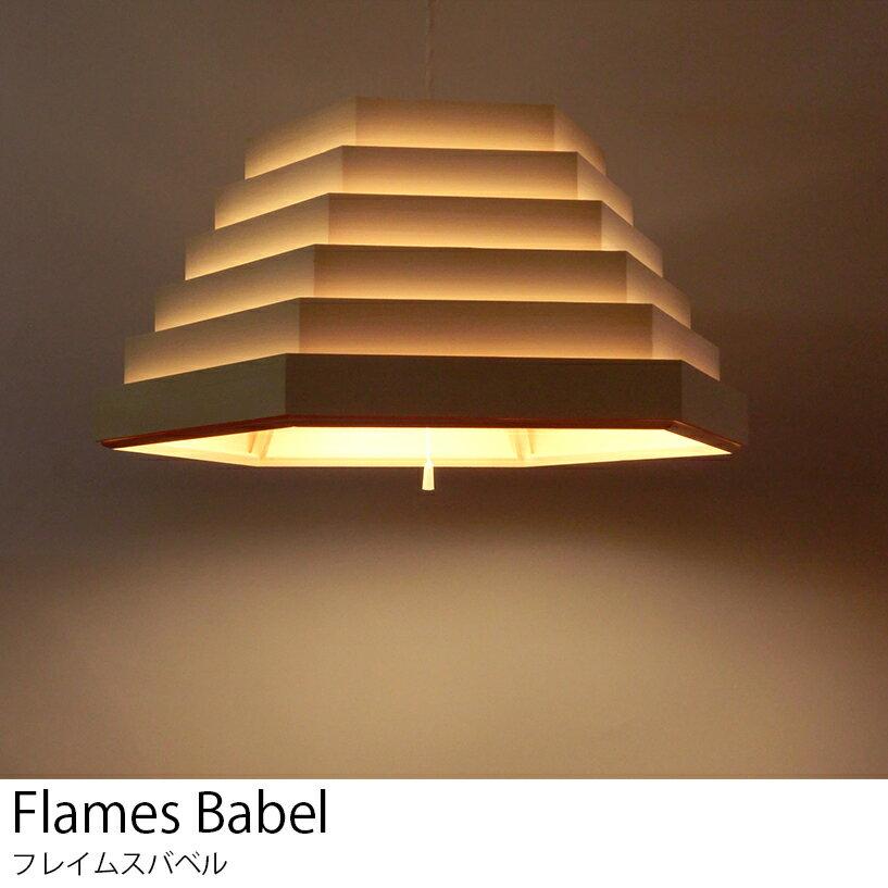 送料無料 LED電球 使用可 3灯 ペンダントライト アンティーク シーリングライト フレイムスバベル DP-081 日本製 【Flames】フレイムス おしゃれ レトロ