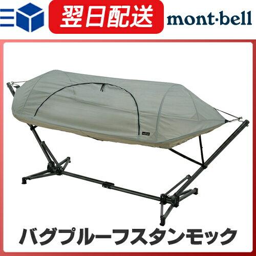 モンベル (montbell mont-bell) バグプルーフ スタンモック キャンプ アウトドア ハンモック