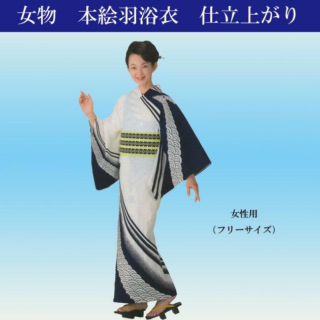 【浴衣 仕立て上がり】ゆかた 女性用 絵羽ゆかた青海波