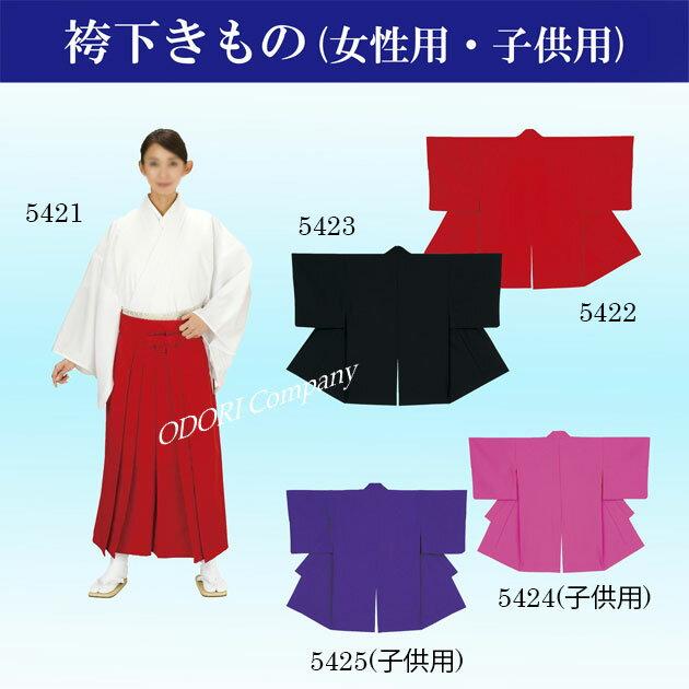 【袴下きもの】女性用 大人用白 赤 黒