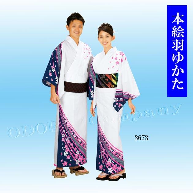 【本絵羽ゆかた】【反物】ピンク 桜 きもの 踊り和装 着付け 衣裳 【浴衣】