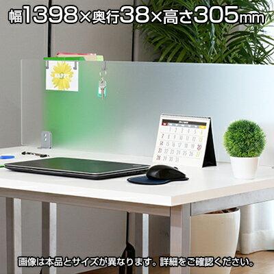 アクリルデスクトップパネル/幅1400mm/HS-YS-S6