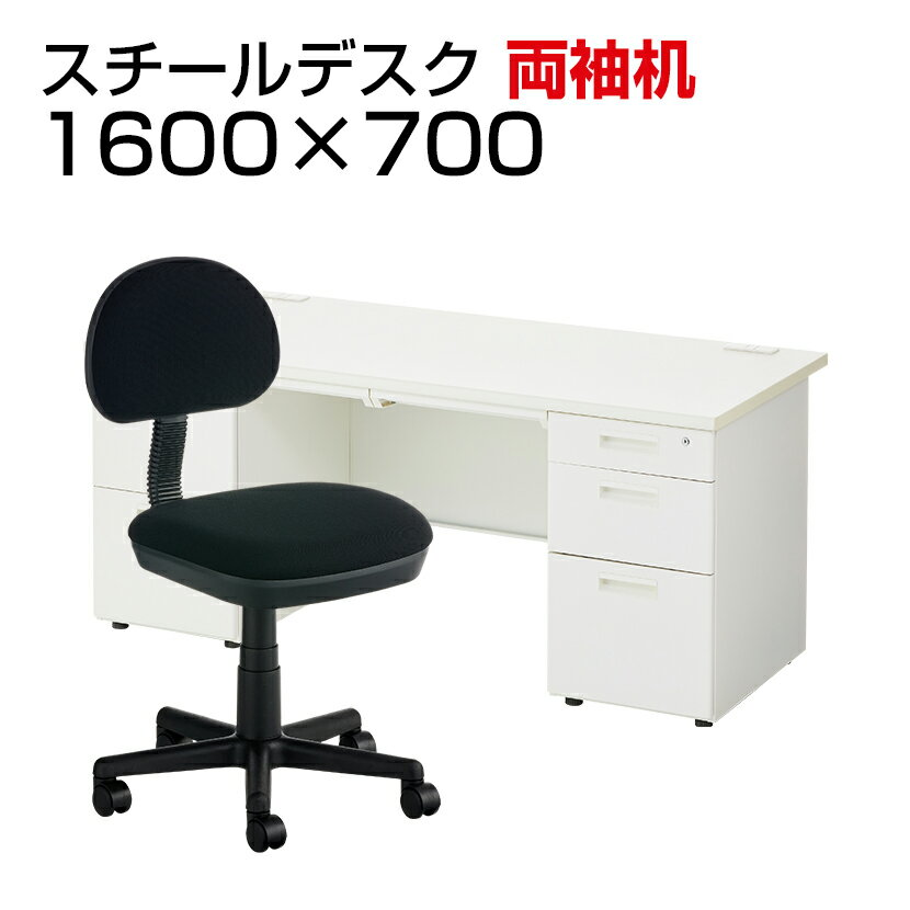 【デスクチェアセット】オフィスデスク スチールデスク 両袖机 1600×700 + オフィスチェア レプリ