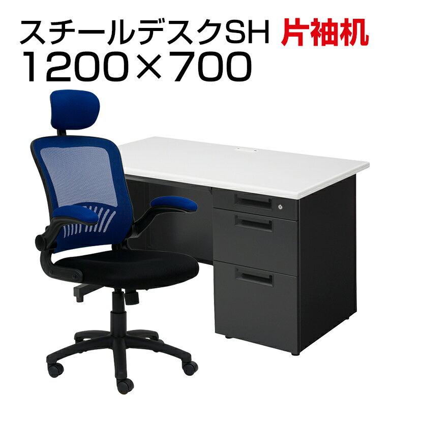 【デスクチェアセット】国産スチールデスクSH 片袖机 1200×700 + アームアップチェア リベラム