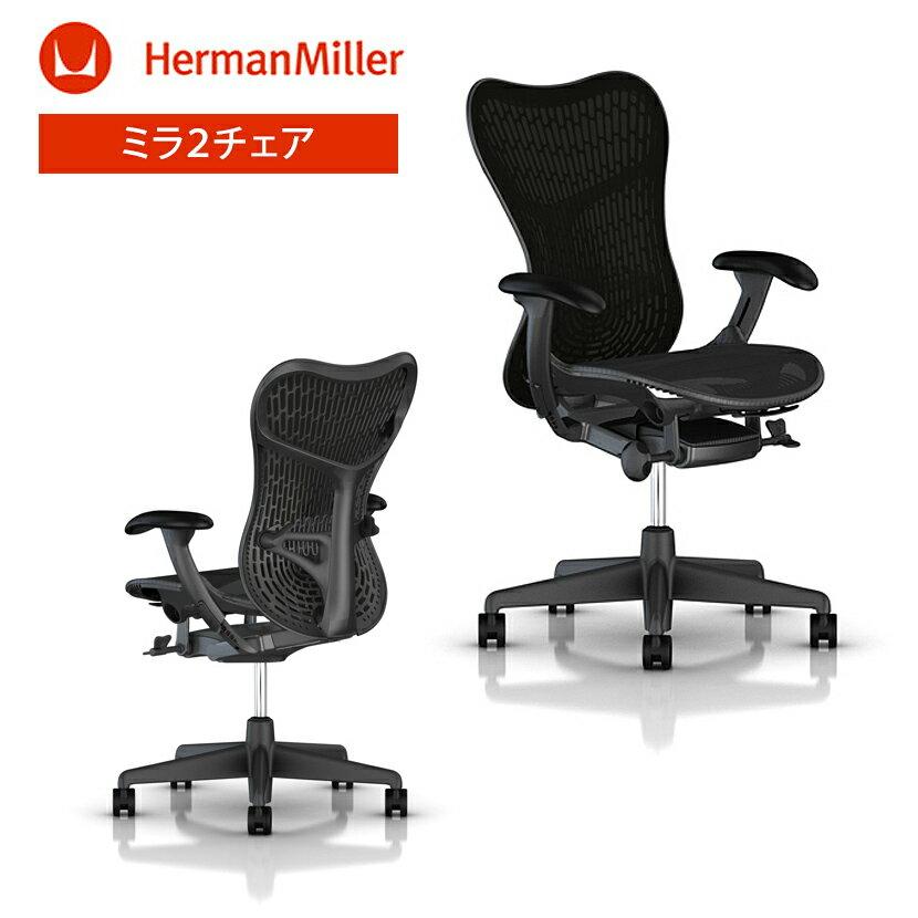 【Mirra 2 Chairs】ミラ2チェア ベース/フレーム/シート:グラファイト バック:ブラック  オフィスチェア ワークチェア デスクチェア 事務椅子 パソコンチェア  hermanmiller ハーマンミラー  MRF123AWAFAJG1BBG18M17BK1A703