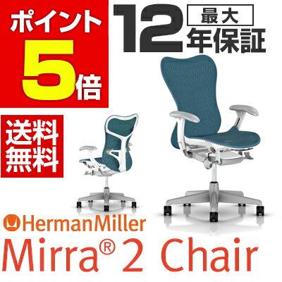 【Mirra 2 Chairs】ミラ2チェア ベース/フレーム:フォグ/スタジオホワイト シート/バック:ダークターコイズ  オフィスチェア ワークチェア 事務椅子 パソコンチェア  hermanmiller ハーマンミラー MRF123AWAFAJ65BBDTR8M25631A707