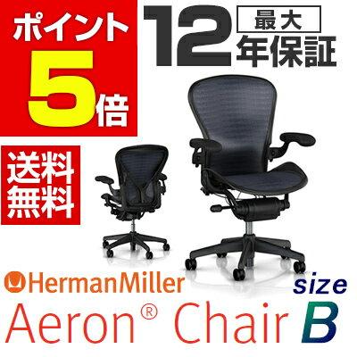 【Aeron Chairs】アーロンチェア グラファイトカラーベース ポスチャーフィットフル装備 Bサイズ(タキシードブルーブラックペリクル) オフィスチェア ワークチェア パソコンチェア ハーマンミラー hermanmiller AE113AWB PJG1BBBK4M02