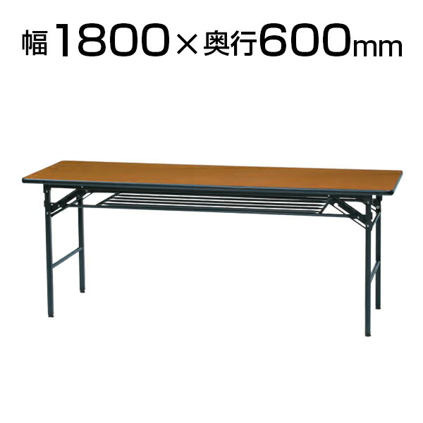 会議用折りたたみテーブル ソフトエッジタイプ 幅1800×奥行600mm