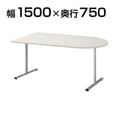 会議用テーブル/半楕円型/幅1500×奥行750mm/KRT-1575HR