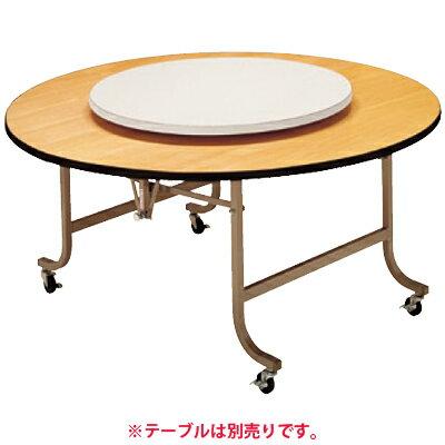 ターンテーブル/スチール製回転金具/直径1200mm(回転金具:直径850mm)/TAN-1285