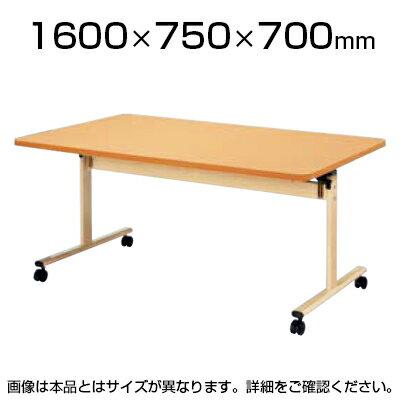 天板跳ね上げ式テーブル/双輪キャスター付/ABS樹脂エッジ巻/幅1600×奥行750mm/TR-1675EB
