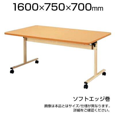 天板跳ね上げ式テーブル/双輪キャスター付/ソフトエッジ巻/幅1600×奥行750mm/TR-1675S
